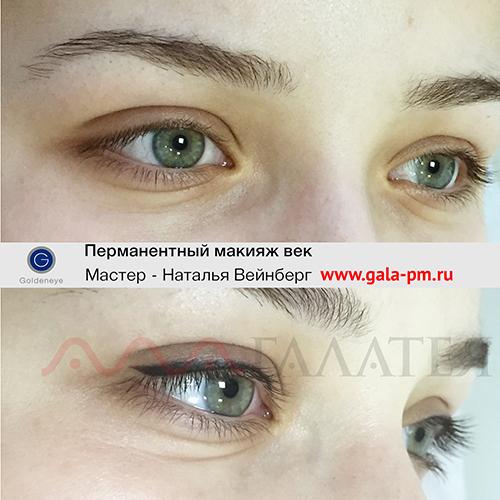 Галатея кафедра перманентного макияжа москва