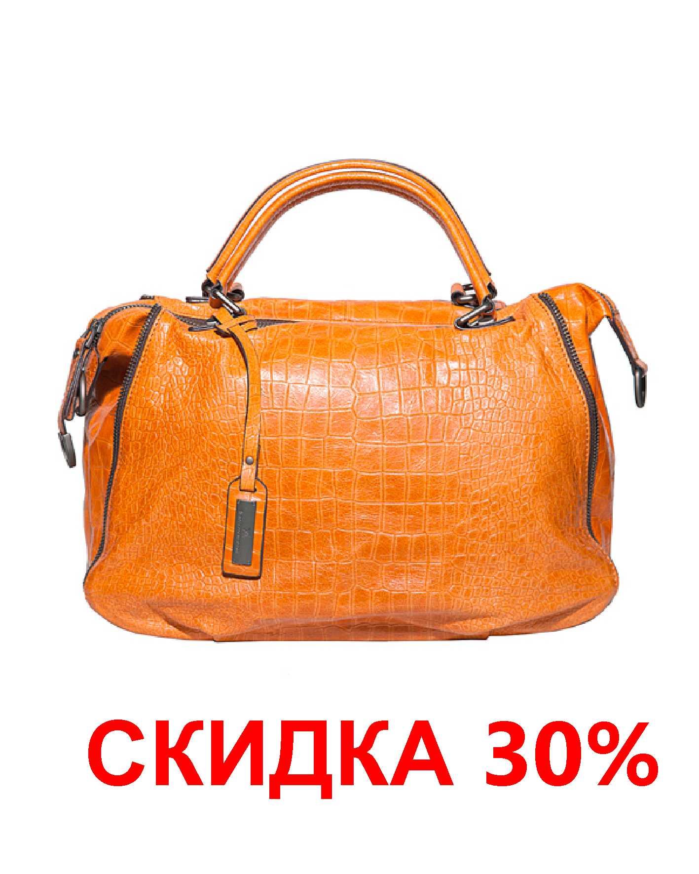Сумки Со Скидкой Москва