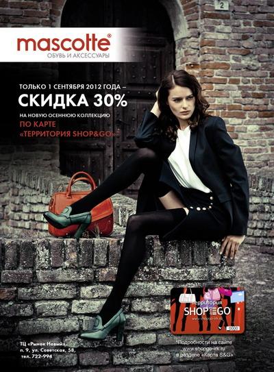 Новая коллекция модной обуви и аксессуаров осень-зима 2012 13 – в салоне  Mascotte. Только 1 день скидки 30%! f8ecb6f0922