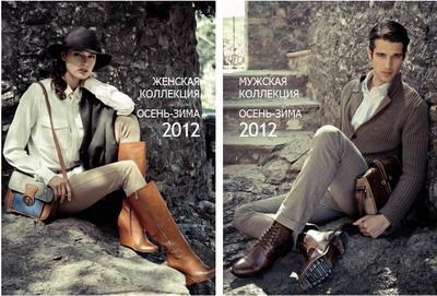 0f37da3fa Новая коллекция модной обуви и аксессуаров осень-зима 2012/13 – в салоне  Mascotte.