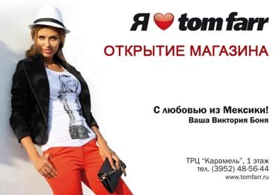32b8ff3ab9a Новый магазин молодежной одежды Tom Farr