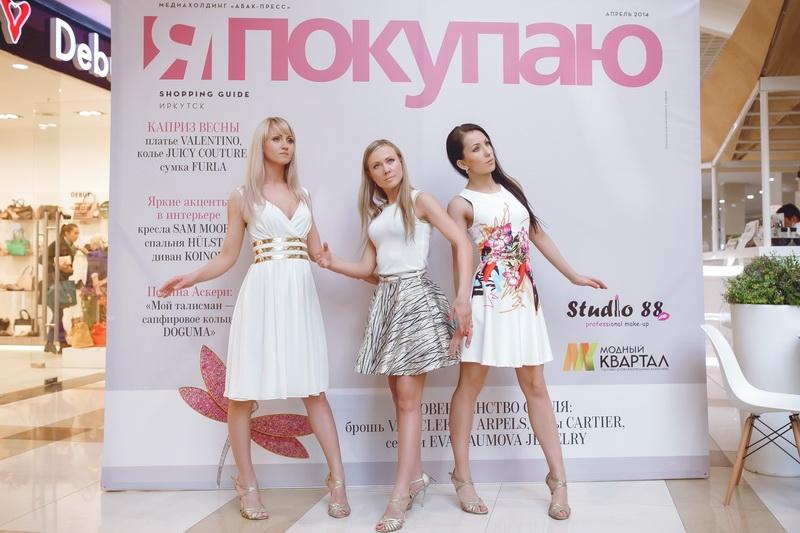 Интернет Магазин Одежды Иркутск