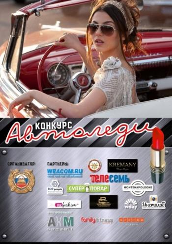 автоледи 2016, модный образ, стильный образ, montenapoleone, конкурс, хрустальная шпилька
