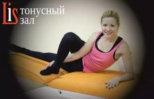 тонусный зал лис иркутск,похудение в иркутске,без целлюлита,стройность, красота
