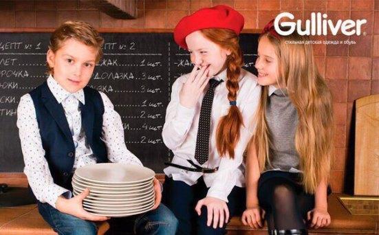 детская одежда, детская мода 2016, ресторан Арлекино, Гулливер Иркутск