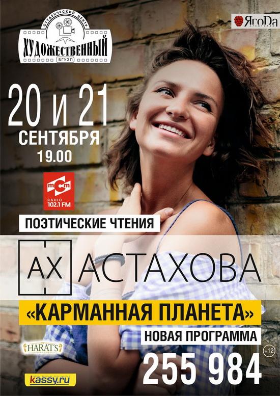 Ах Астахова Иркутск, Поэтические чтения, поэтический вечер