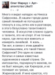 Никас Сафронов, Сафронов в Иркутске, отзывы о Никасе Сафронове