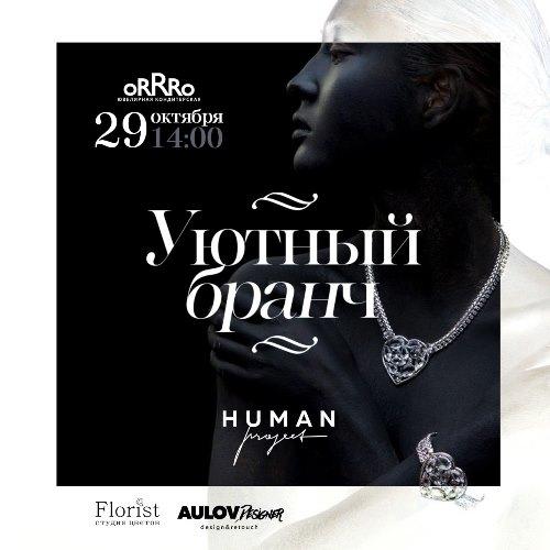 Human project, ювелирные украшения, события Иркутск, уютный бранч