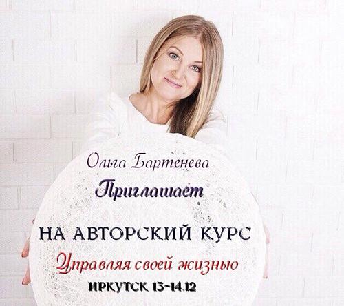 Ольга Бартенева, тренинг для женщин, тренинг для женщин иркутск, психолог иркутск, как разобраться в своей жизни