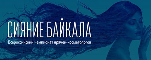 «Сияние Байкала», сатэль, сатэль иркутск, косметолог иркутск, косметология иркутск, уход за собой иркутск,  чемпионата врачей-косметологов,