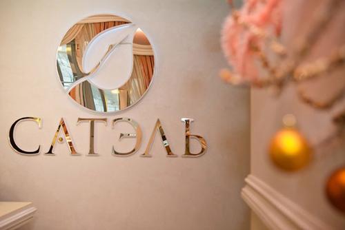 сатэль, сатэль иркутск, косметолог иркутск, косметология иркутск, уход за собой иркутск, подготовка к новому году,  как готовиться к новому году, уход за кожей зимой