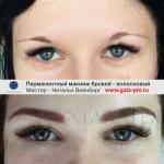 галатея иркутск, обучение микропигментированию, обучение макияжу, визажист обучение, обучение перманентному макияжу, микроблейдинг отзывы