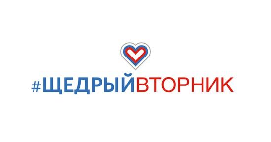 #ЩедрыйВторник в Иркутской области, благотворительная акция, сайт щедрый вторник,благотворительность иркутск, наследие иркутских меценатов, марина левада, фонд марины левады, благотворительность иркутск, щедрый вторник официальный