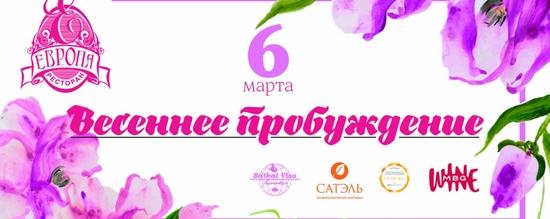 иркутск, весеннее пробуждение, скоро весна, весна, сатэль иркутск, сатэль отзывы, косметология иркутск, косметолог