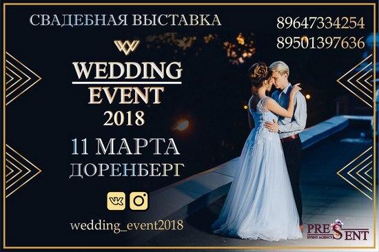 иркутск, свадебная выставка, Wedding Event 2018, свадебные товары, организация свадеб, ведущие свадеб, как организовать свадьбу, как подготовить свадьбу