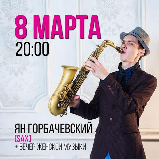 иркутск, куда пойти на 8 марта, 8 марта, международный женский день, акро-йога иркутск, театр владимира лопаева, галерея бронштейна, спектакль дура и дурочка, модный квартал иркутск, пижамная вечеринка