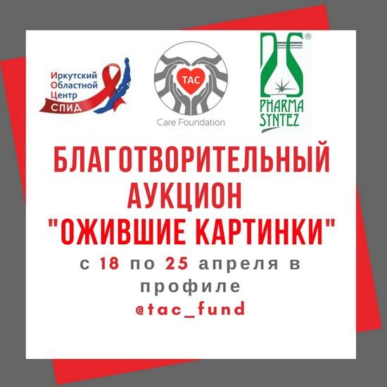 иркутск, благотворительность, дети с ВИЧ, ВИЧ-инфекция, благотворительный проэект, благотворительная помощь, игрушки-талисманы