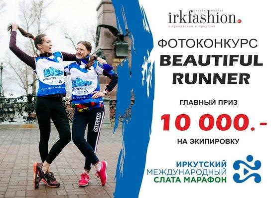 иркутский международный слата марафон, иркфэшн, бегуньи, иркутск