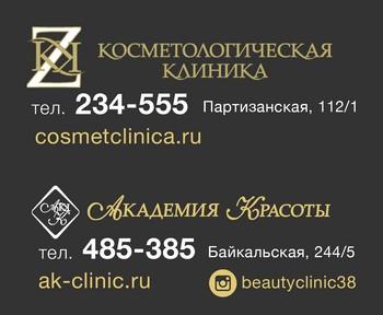 иркутск, агния стрыгина, первые лица. готовность к лету №1, похудение, косметология, мезотерапия, бады, уход за собой. подготовка к лету